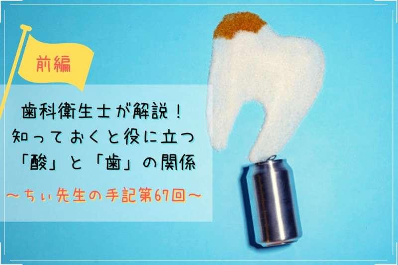 前編歯科衛生士が解説知っておくと役に立つ酸と歯の関係ちぃ先生の手記第67回