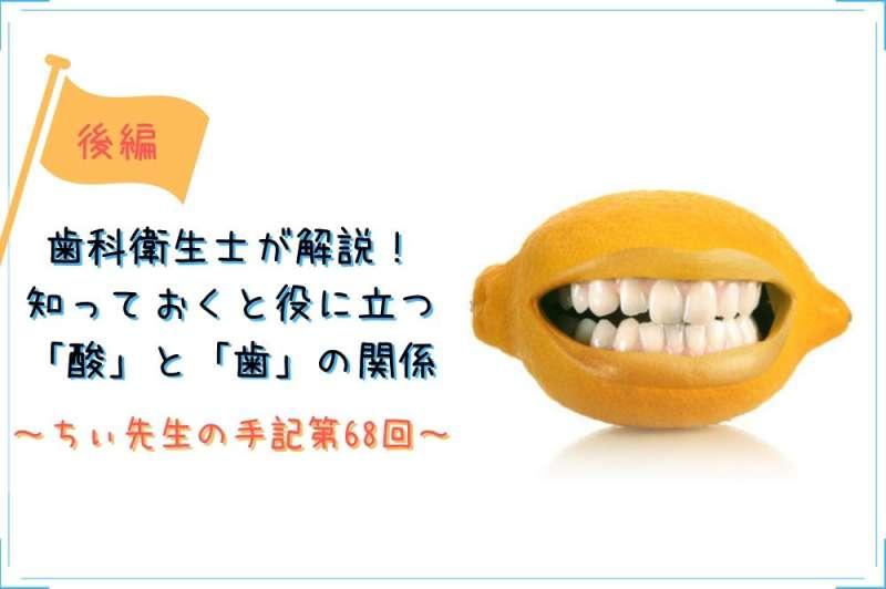 後編歯科衛生士が解説知っておくと役に立つ酸と歯の関係ちぃ先生の手記第68回
