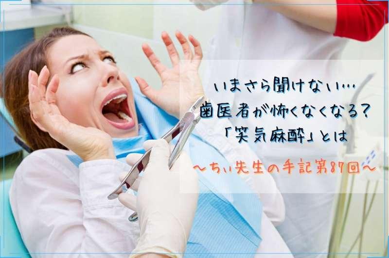 いまさら聞けない歯医者が怖くなくなる笑気麻酔とはちぃ先生の手記第87回
