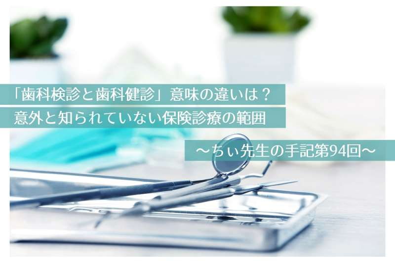 歯科検診と歯科健診意味の違いは意外と知られていない保険診療の範囲ちぃ先生の手記第94回