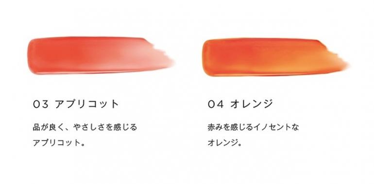 アプリコット・オレンジ