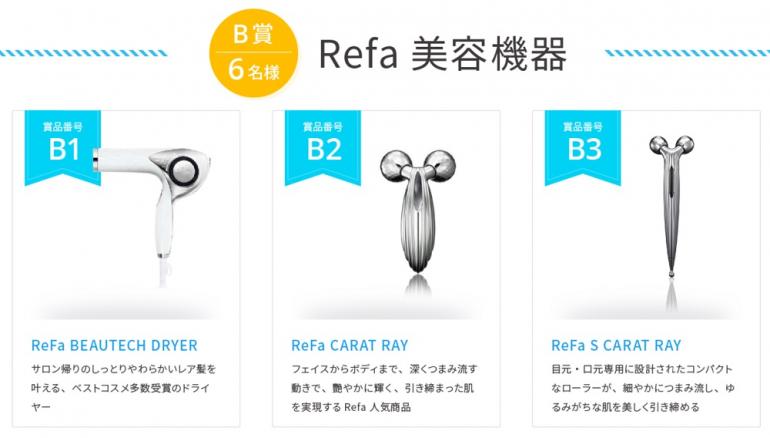 B賞Refa